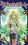 タブロウ・ゲート 4 (プリンセスコミックス)