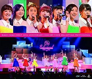 Berryz工房デビュー10周年記念コンサートツアー2014秋~プロフェッショナル~ [Blu-ray]...