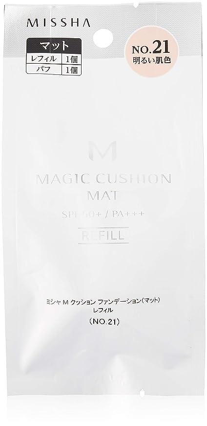 蛾財布クロスミシャ M クッション ファンデーション (マット) レフィル No.21 明るい肌色 (15g)