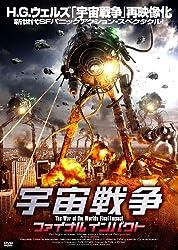 【動画】宇宙戦争 ファイナルインパクト