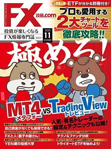 月刊FX攻略.com2020年11月号
