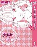 天国の花 1 (マーガレットコミックスDIGITAL)