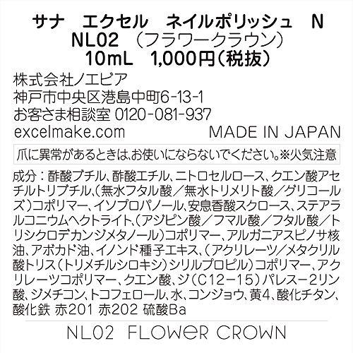excel(エクセル)エクセルネイルポリッシュNNL02フラワークラウン