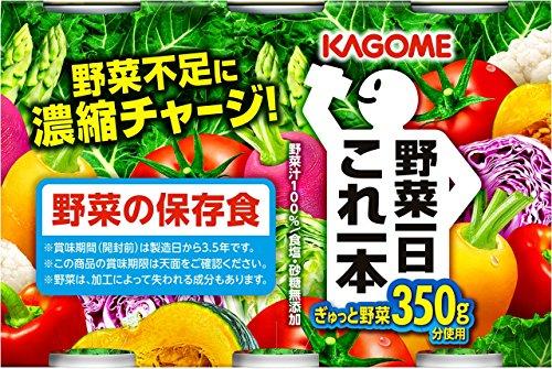 カゴメ 野菜一日これ一本 缶 190X30 [3079]