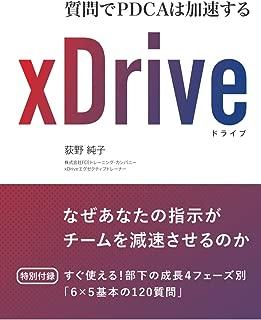 xDrive 質問でPDCAは加速する