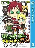 ロック・リーの青春フルパワー忍伝 5 (ジャンプコミックスDIGITAL)
