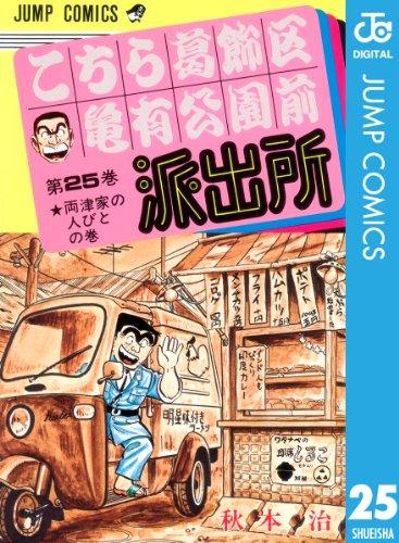 こちら葛飾区亀有公園前派出所 25 (ジャンプコミックスDIGITAL)