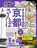 まち歩き地図 京都さんぽ 2020