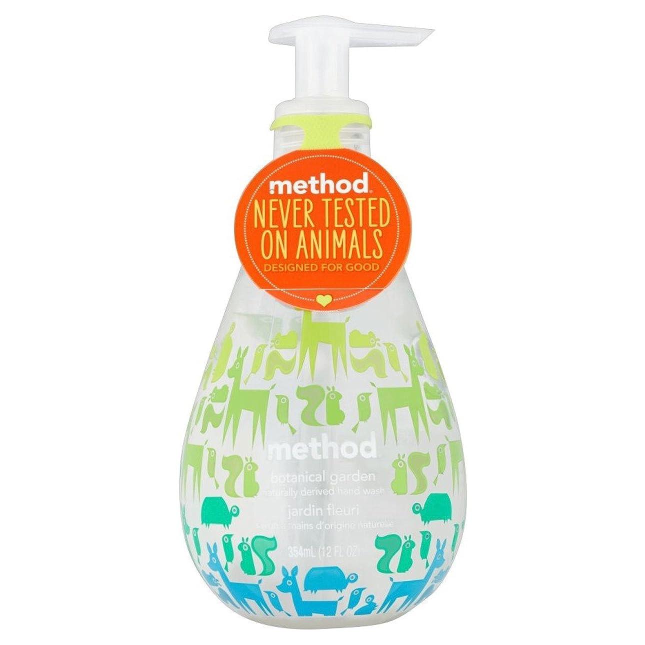 サイクルおなかがすいた傭兵Method Hand Wash - Botanical Garden (354ml) メソッドハンドウォッシュ - 植物園( 354ミリリットル) [並行輸入品]