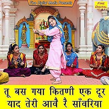 Tu Bas Gaya Kitni Ek Door Yaad Teri Aave Re Sanwariya