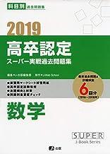 2019高卒認定スーパー実戦過去問題集 数学 (SUPER JーBook Series)