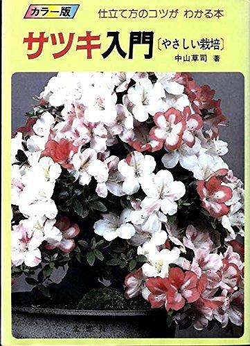 サツキ入門―カラー版 (ワイドブックス)の詳細を見る