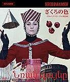 『ざくろの色』【アルメニア・ヴァージョン復元版】Blu-ray[Blu-ray/ブルーレイ]