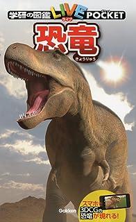 恐竜 (学研の図鑑ライブポケット) (学研の図鑑LIVE(ライブ)ポケット)