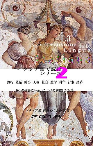 イタリア語で読むシリーズ2 by ジューリオ デ パオリス