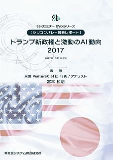 トランプ新政権と激動のAI動向 2017 [DVD]