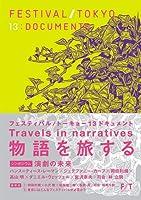 フェスティバル/トーキョー13ドキュメント