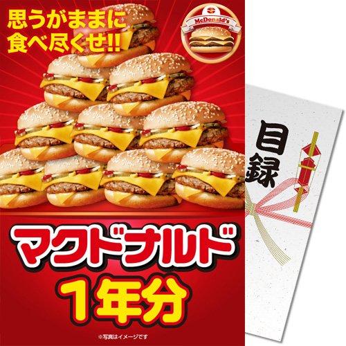 【パネもく!】マクドナルド一年分(目録・A4パネル付)
