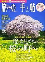 旅の手帖 2019年4月号《一度は見たい  桜の町へ/ゆるゆる低山あるき》 [雑誌]