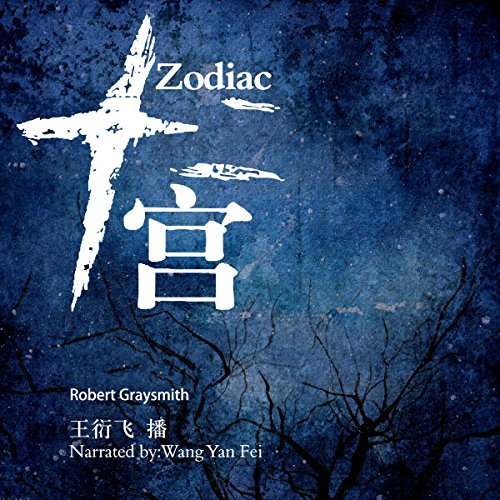 十二宫 - 十二宮 [Zodiac] audiobook cover art