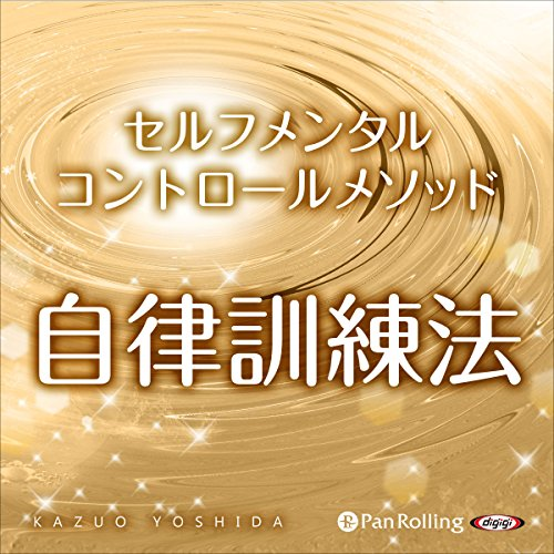 『超催眠シリーズVol.09『自律訓練法~セルフメンタルコントロールメソッド~』』のカバーアート
