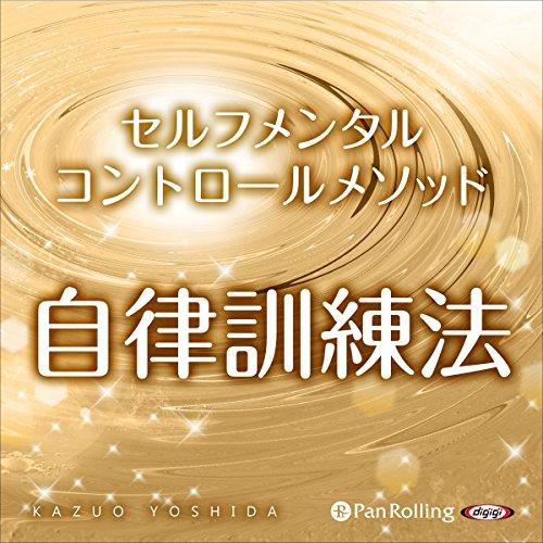 超催眠シリーズVol.09『自律訓練法~セルフメンタルコントロールメソッド~』