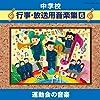 中学校音楽CD 中学校行事・放送用音楽集(6) 運動会の音楽
