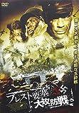 ブレスト要塞大攻防戦[DVD]