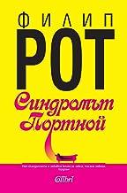 Синдромът Портной - Sindromut Portnoy (Български)