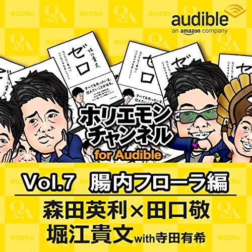 『ホリエモンチャンネル for Audible-腸内フローラ編-』のカバーアート