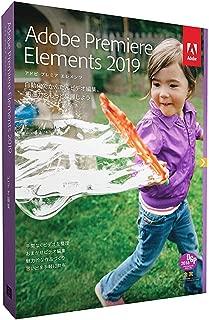 【旧製品】Adobe Premiere Elements 2019|通常版|パッケージ版|Windows/Mac対応