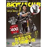 BiCYCLE CLUB (バイシクルクラブ)2018年8月号 No.400[雑誌]