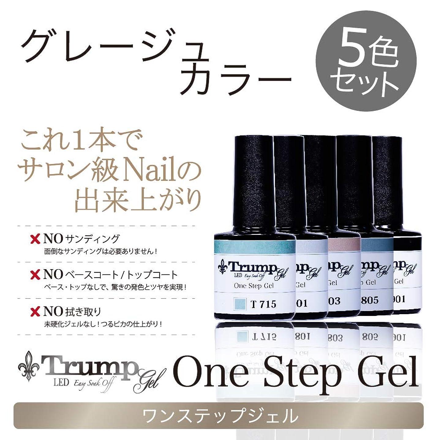 物語動的多様な【日本製】Trump gel トランプジェル ワンステップジェル ジェルネイル カラージェル 5点 セット ニュアンスカラー (グレージュカラー5色セット)
