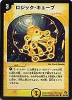 デュエルマスターズ ロジック・キューブ コモン DM18-099