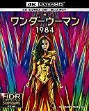 ワンダーウーマン 1984<4K ULTRA HD&ブルー...[Ultra HD Blu-ray]