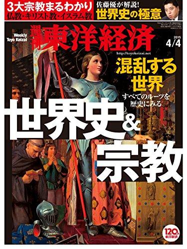 週刊東洋経済 2015年4/4号 [雑誌]の詳細を見る