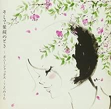 そして葉桜のとき~ボニージャックスこころのうた