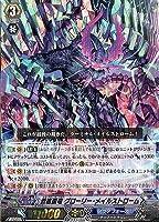 カードファイト!!ヴァンガード/第9弾/竜騎激突/BT09/002/RRR/蒼嵐覇竜 グローリー・メイルストローム
