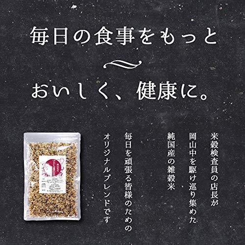 美人八穀米岡山県産8種雑穀ブレンド900g