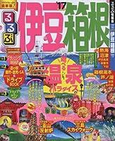 るるぶ伊豆 箱根'17 (国内シリーズ)