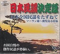 日本民謡決定版