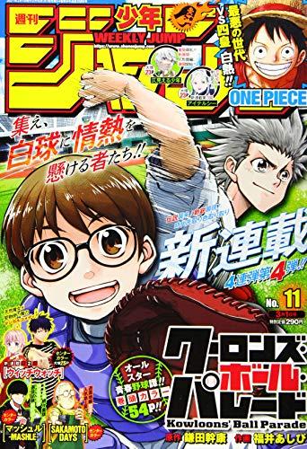 週刊少年ジャンプ(11) 2021年 3/1 号 [雑誌]
