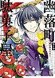 幽落町おばけ駄菓子屋(6) (Gファンタジーコミックス)