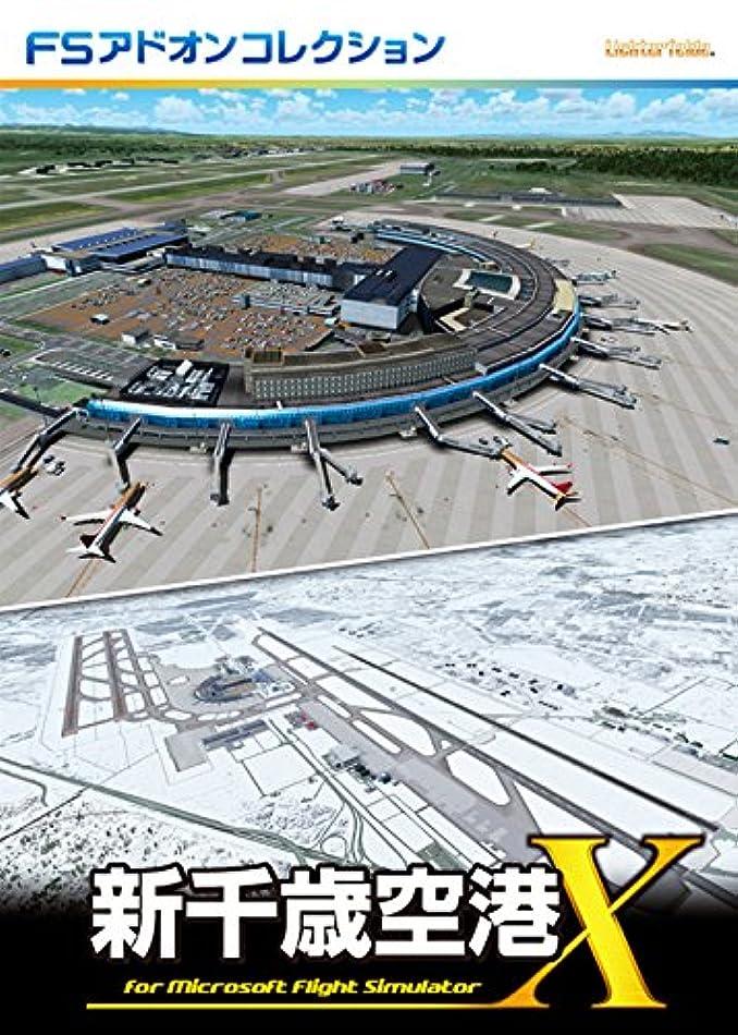 利点許容どちらもFSアドオンコレクション新千歳空港 [ダウンロード]