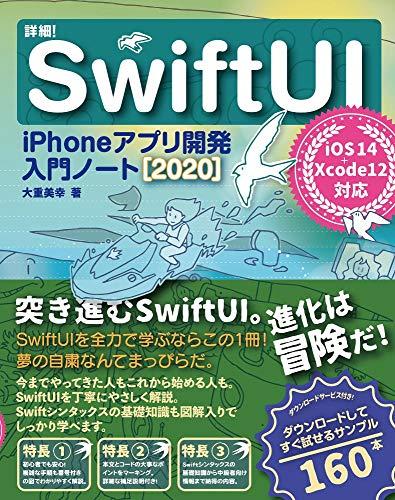 [画像:詳細! SwiftUI iPhoneアプリ開発入門ノート[2020] iOS 14+Xcode 12対応]