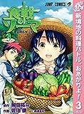 食戟のソーマ【期間限定無料】 3 (ジャンプコミックスDIGITAL)