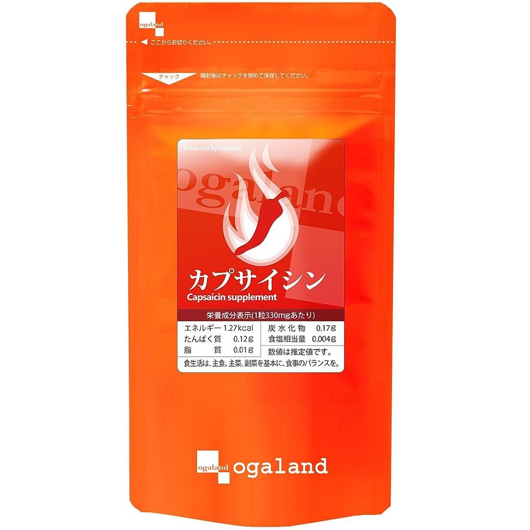 払い戻しセグメントパラメータお徳用カプサイシン (270粒/約3ヶ月分)