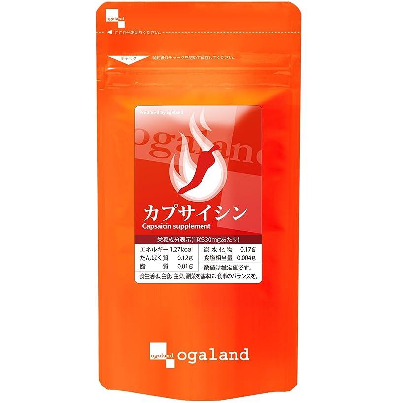 反発復活協力するお徳用カプサイシン (270粒/約3ヶ月分)