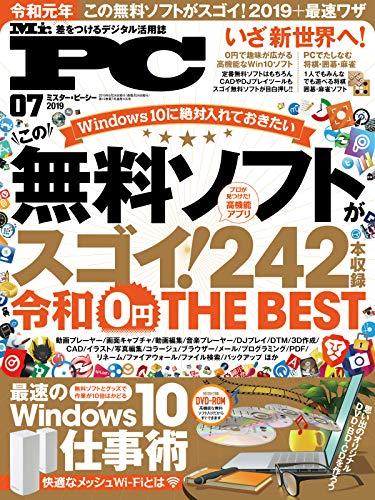 Mr.PC (ミスターピーシー) 2019年 7月号 [雑誌]