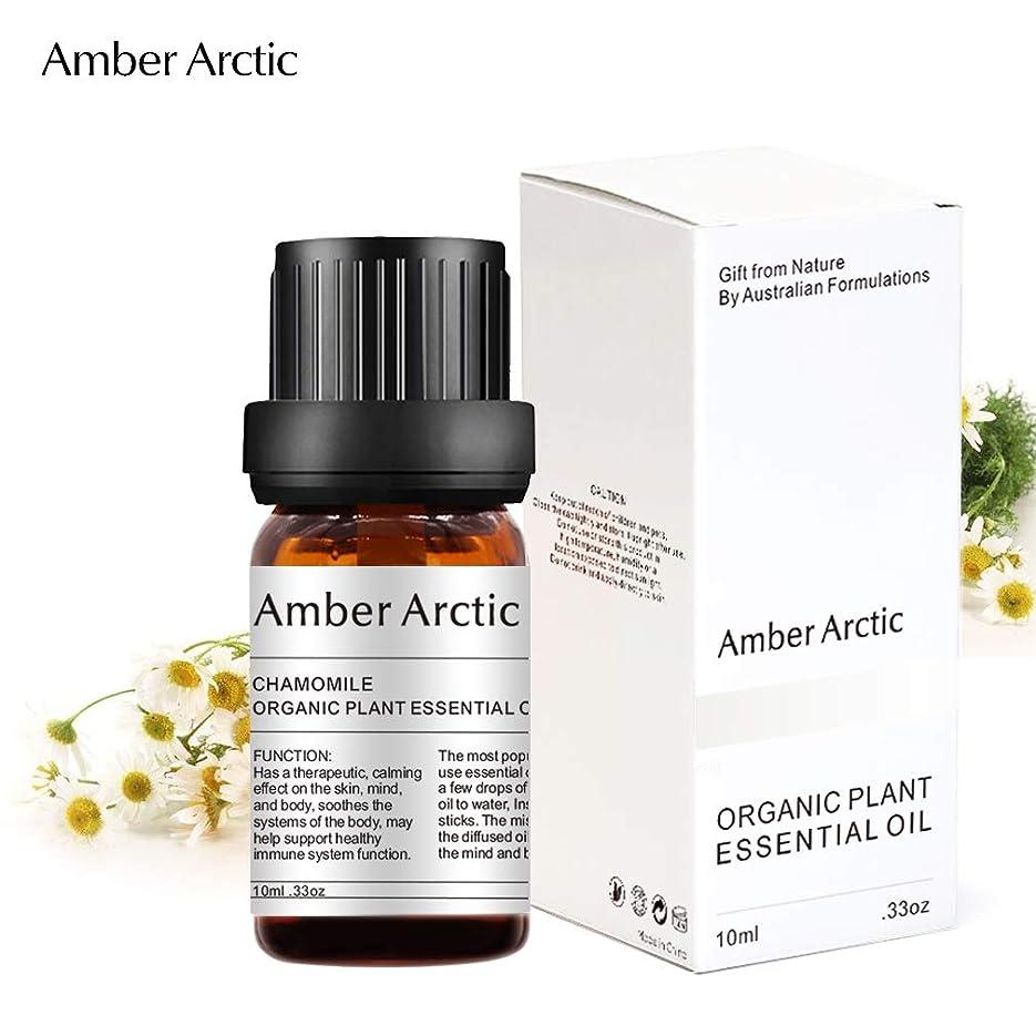 残忍な羊飼い増幅器Amber Arctic カモミール エッセンシャル オイル、100% ピュア 天然 アロマテラピー カモミール オイル スプレッド 用 (10ML) カモミール